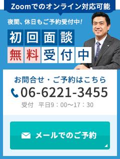 初回面談無料受付中 電話番号06-6221-3455 お問い合わせ・面談のご予約はこちらから