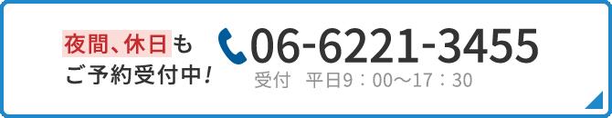 電話番号 06-6221-3455