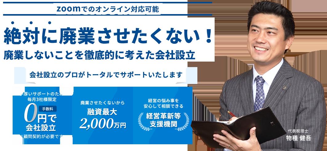 業務レベルを維持するため毎月3社様限定 0円で設立キャンペーン