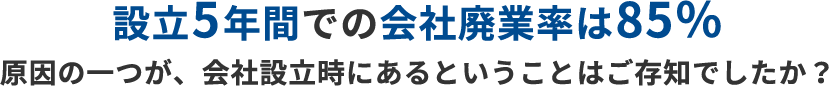 大阪会社設立相談センターが選ばれる3つの理由